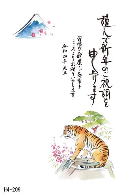 2019年(平成31年)年賀状Dカラー【縦書きデザイン】